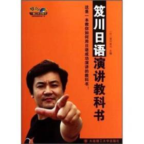 一番日本语菁华:笈川日语演讲教科书