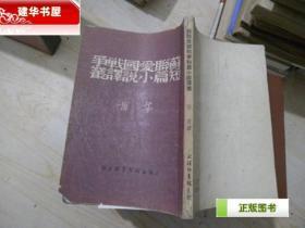蘇聯愛國戰爭短篇小說譯叢  有簽名 DD2