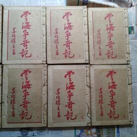 民国小说:云海争奇记   1至11册 合售 民国三十七年初版