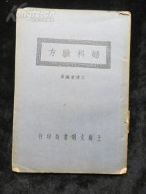 民国16年版:妇科验方(上中下编一册全,王建章著) 仅售复印本