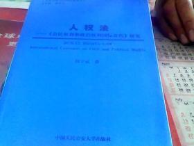 人权法:《公民权利和政治权利国际公约》研究