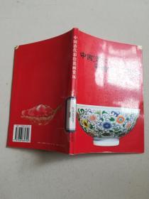 中国清代彩绘瓷画赏玩