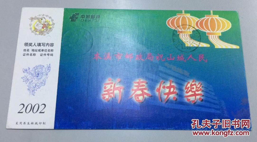 实寄邮资明信片—2002年本溪市邮政局祝山城人民