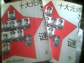 十大元帅之谜(上下)