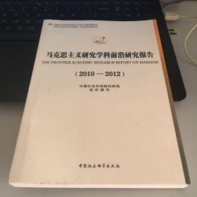 中国哲学社会科学学科发展报告·学科前沿研究报告系列·马克思主义研究学科前沿研究报告(2010-2012)