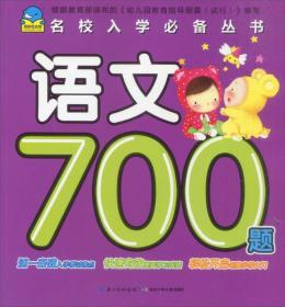 名校入学必备丛书:语文700题