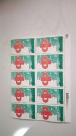 J93【6-1】五运会会徽4分邮票【10张联】