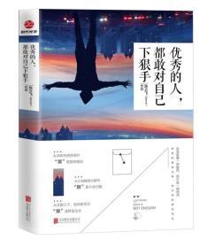 【二手包邮】优秀的人都敢对自己下狠手 陈立飞 北京联合出版公司