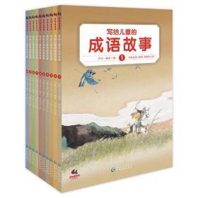 写给儿童的成语故事(共10册)
