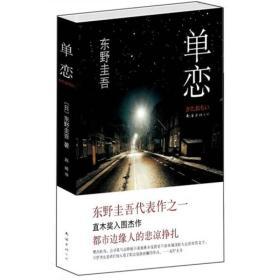 正版单恋日东野圭吾南海出版社9787544248884