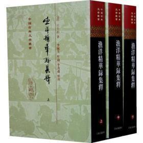 渔洋精华录集释(全三册  精装)