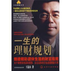 大众理财丛书:一生的理财规划(创造精彩退休生活的财富指南)