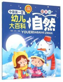 中国第一套幼儿大百科:自然