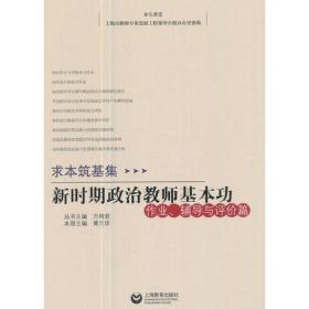 求本筑基集——新时期政治教师的基本功:作业、辅导与评价篇