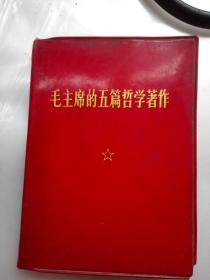 毛主席第五篇哲学著作