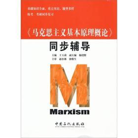 马克思主义基本原理概论同步辅导