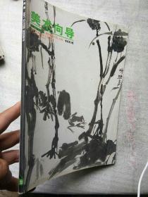 杂志期刊美术向导2008年5期