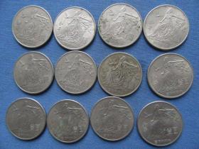 1986年国际和平年1元纪念币,12枚枚合售,品如图,包老包真!