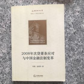 2008年次贷萧条应对与中国金融法制变革