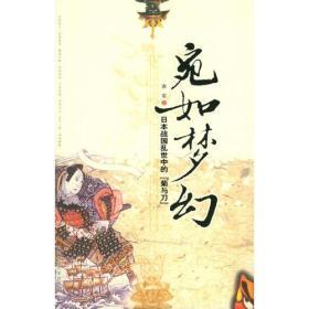 """宛如梦幻:日本战国乱世中的""""菊与刀"""""""