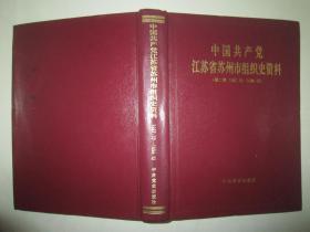 中国共产党江苏省苏州市组织史资料.第二卷:1987.10~1994.12