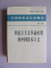 中国资本主义发展史 第二卷 旧民主主义革命时期的中国资本主义(重985g)精装本