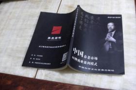 养老产业干货系列:中国养老市场65种商业盈利模式(无光盘  平装16开  2014年印行 有描述有清晰书影供参考)