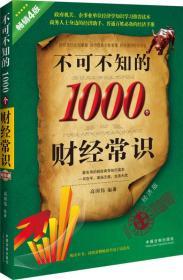 不可不知的1000个财经常识(畅销4版)(经济版)