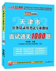 中公教育·天津市公务员录用考试专业教材:面试通关1000题(2013新版)
