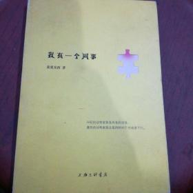 我有一个同事  上海三联书店