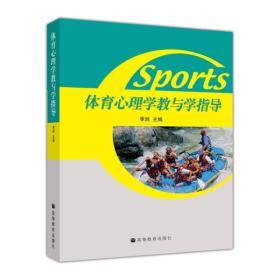 体育心理学教与学指导