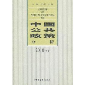 中国公共政策分析(2010年卷)