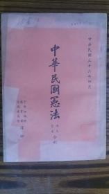 +珍貫++蒙  漢兩種文字++中華民國36年出版++大開本++