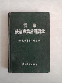 俄华铁路专业常用词汇(1955年一版一印)精装本