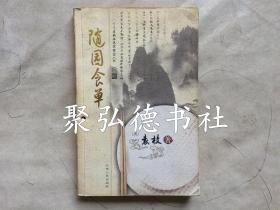 随园食单(图文本)