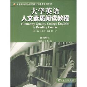 大学英语人文素质阅读教程:教师用书