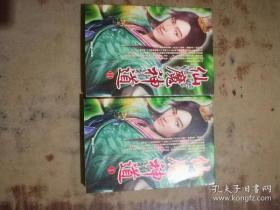 仙魔神道1-2册