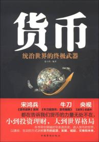 货币:统治世界的终极武器