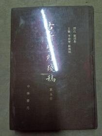 古新圣经残稿 第五册 (全新未拆)