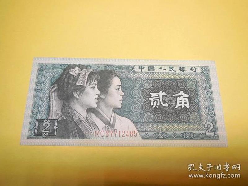 第四版人民币8002RC37712485贰角冠号收藏无下水包真品非全新纸钞币