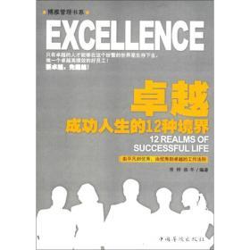 卓越成功人生的12种境界