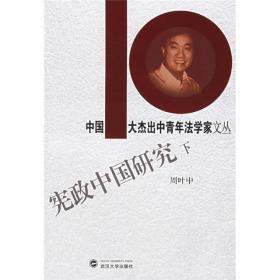 (精)中国十大杰出中青年法学家文丛:宪政中国研究(下)武汉大学王葆心9787307048607