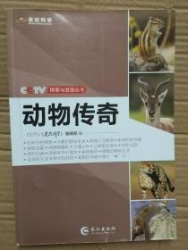 CCTV探索与发现丛书:动物传奇