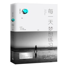 正版二手【包邮】每一天梦想练习另维著湖南文艺出版社9787540486068有笔记