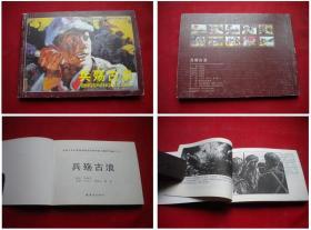 《兵殇古浪》西路军2,50开王尔义画,连环画2012.10出版9品,4746号,连环画