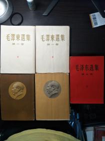 毛泽东选集 (全五卷)大32开【1——4卷均为繁体竖版、第五卷为红皮版】书内略有划痕、书品看图   4