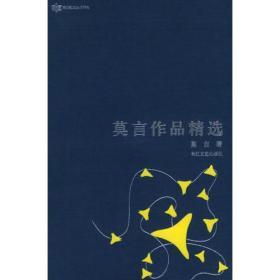 莫言作品精选:跨世纪文丛精华本