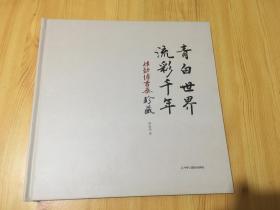 青白世界 流彩千年【景德镇青瓷.白瓷考古研究】