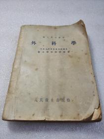 《医士学习丛书 外科学》稀少!人民卫生出版社 1953年4版6印 平装1册全 仅印6000册