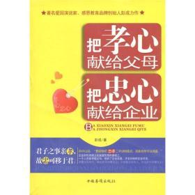 把孝心献给父母,把忠心献给企业 专著 彭成著 ba xiao xin xian gei fu mu ba zhong x